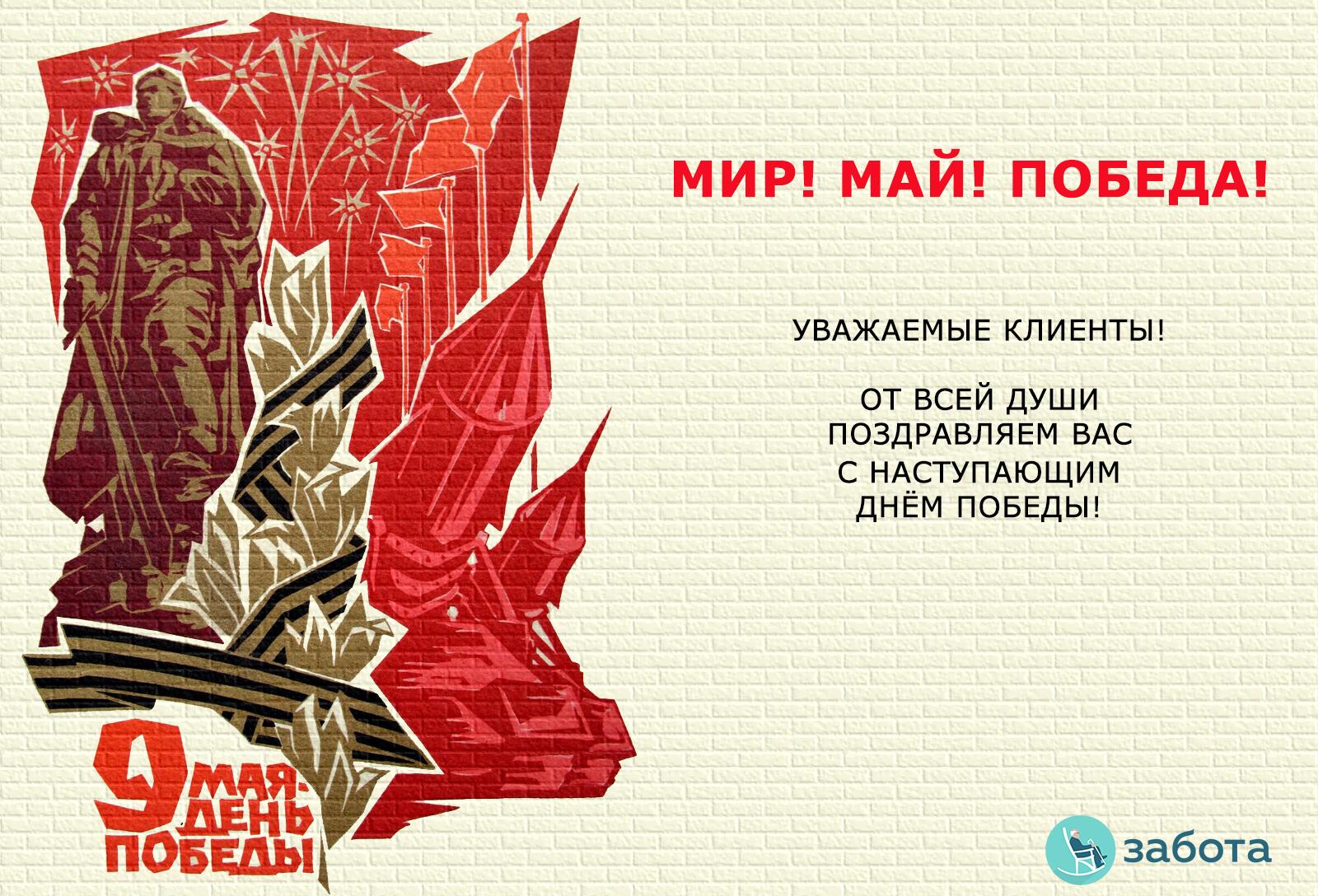 Фоны для открыток к дню победы, поздравление